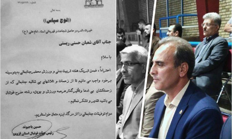 تقدیر و تشکر هیات فوتبال استان