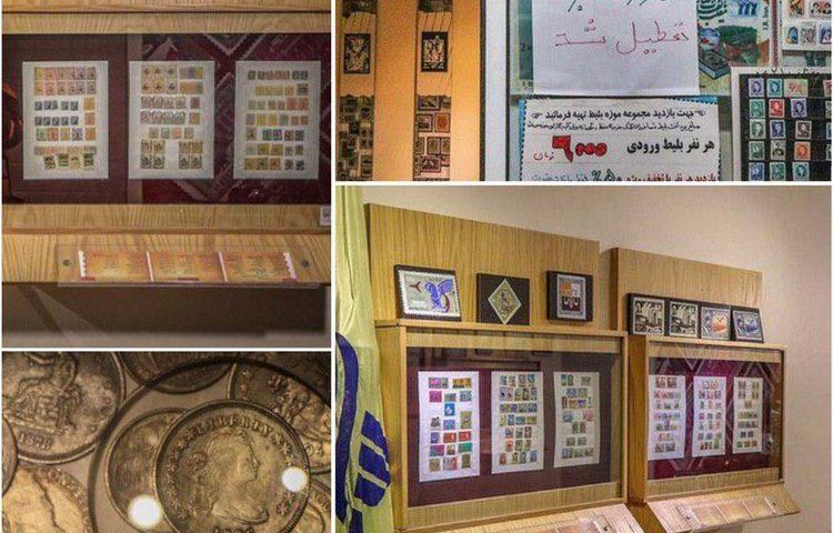 تعطیلی اولین موزه تمبر ایران