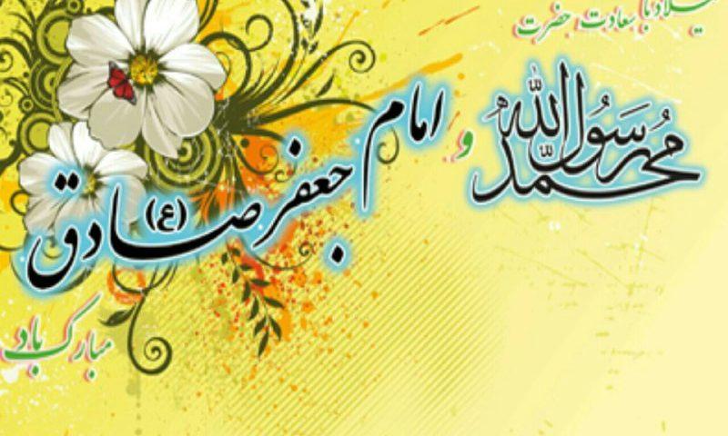 میلاد با سعادت حضرت محمد مصط
