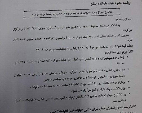 بخش نامه مرحله دوم انتخابی ملی