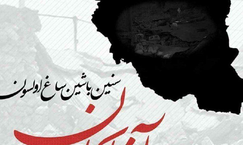 ضایعه دردناک زلزله آذربایجان