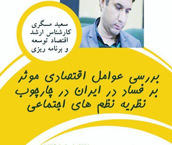 سخنرانی سعید مسگری کارشناس ا