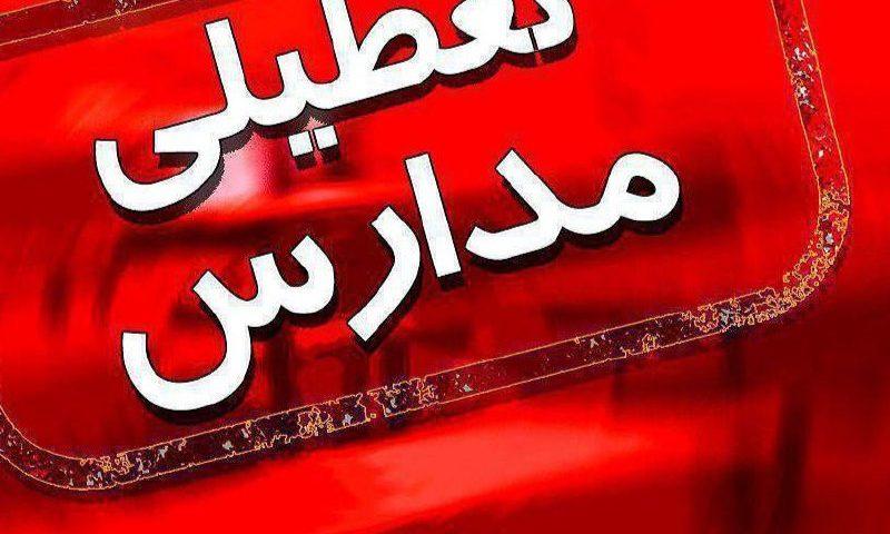 مدارس و دانشگاه های البرز تع