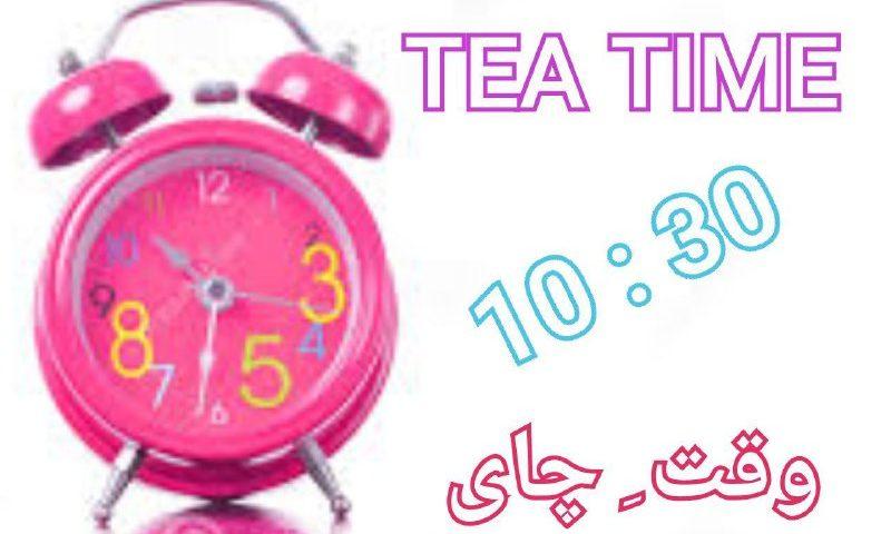 معرفی چای ایرانی   ۱  چای به