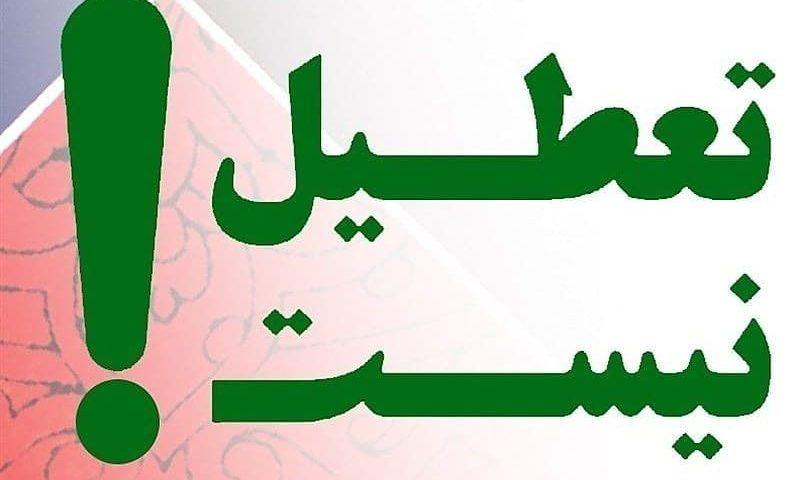مدارس سراسر استان البرز ، فردا