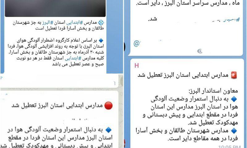 مدارس البرز تعطیل نیست   بر