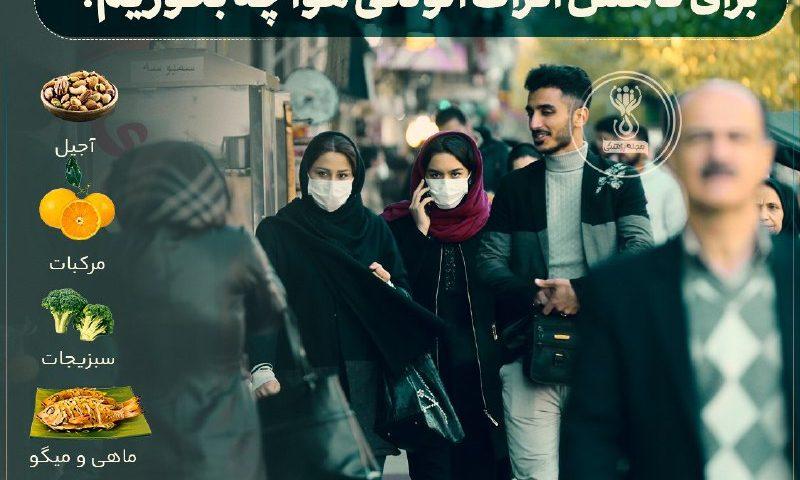 برای کاهش اثرات آلودگی هوا چه