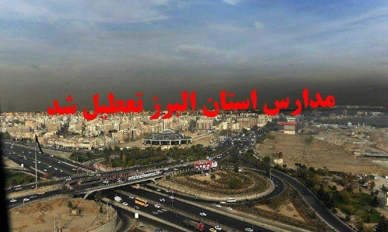 مدارس البرز تا چهارشنبه تعطیل