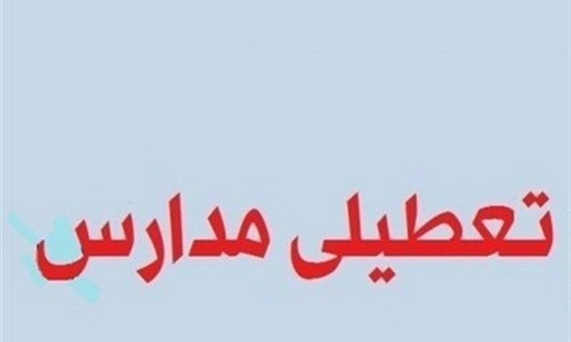 ️ مدارس ابتدایی استان البرز