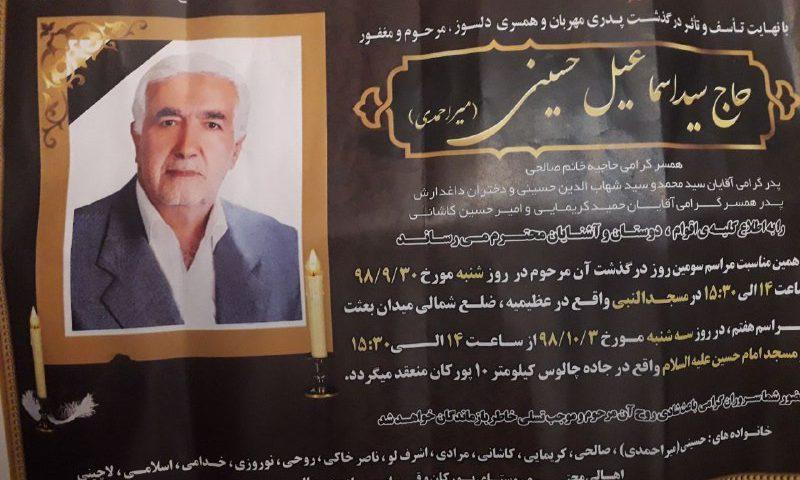مراسم ختم حاج سید اسماعیل حسین