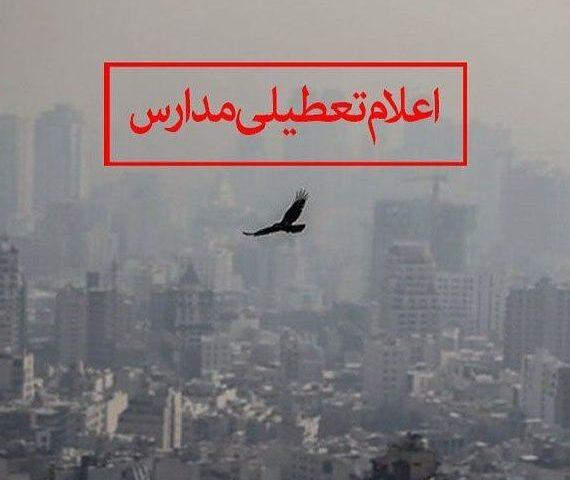 ️ مدارس ابتدایی استان البرز ب
