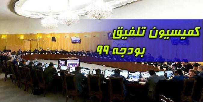اعضای کمیسیون اقتصادی برای ع