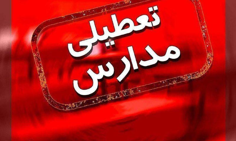 کلیه مدارس تهران شنبه و یک