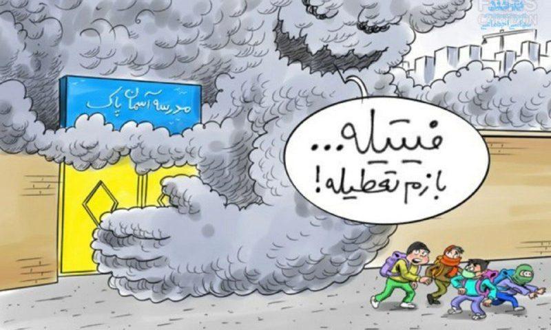 فوری   فیتیله ؛ مدارس تهران