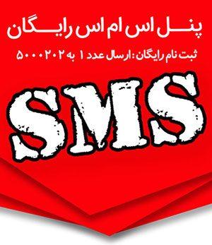پیامک تبلیغاتی و اطلاع رسانی انبوه با رایگان اس ام اس RayganSMS