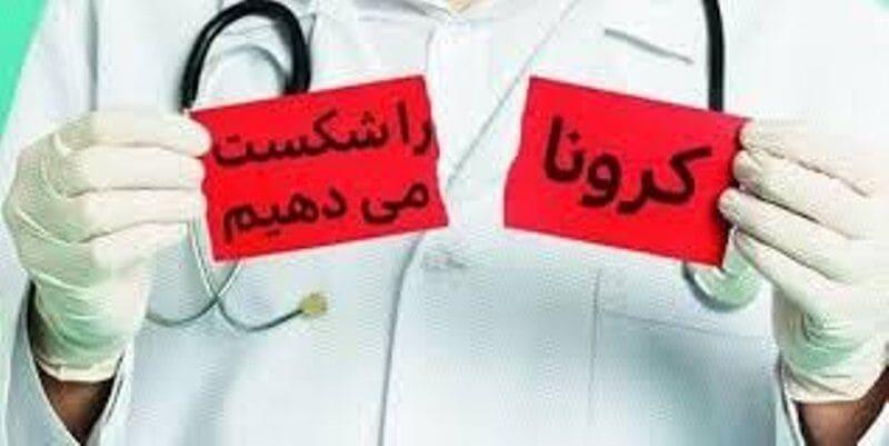 مدیران عامل هلال احمر استانهای البرز و مازندران در قرنطینه