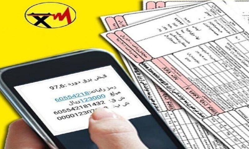 دوگانگی قبوض پیامکی و کاغذی در البرز