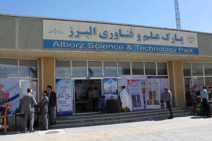 ۱۷۰ شرکت مورد پذیرش و حمایت پارک علم و فناوری البرز قرار گرفتند