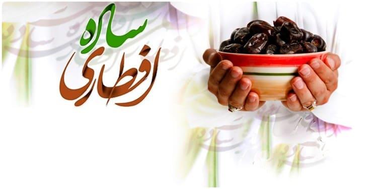 توزیع ۳۰ هزار بسته افطاری ساده در البرز/۱۷ منطقه محروم شناسایی شد
