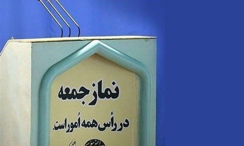 برگزاری نماز جمعه تنها در یک شهرستان استان البرز