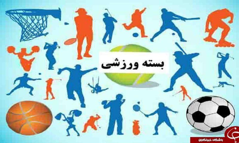 بسته ورزشی استان البرز، ۲۹ خردادماه ۹۹