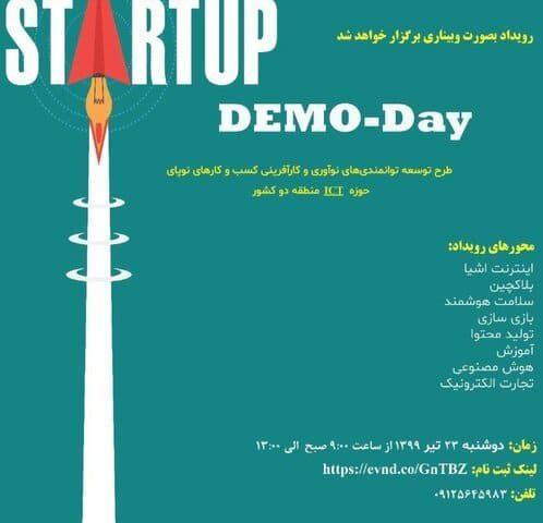 برگزاری اولین نشست رویداد دمودی توسط پارک علم و فناوری البرز